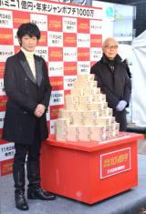 発売記念イベントに出席した(左から)綾野剛、所ジョージ (C)ORICON NewS inc.