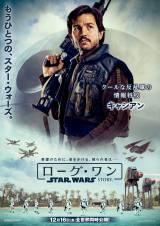 「スター・ウォーズ」最新作、『ローグ・ワン /スター・ウォーズ・ストーリー』(12月16日)キャシアン・アンドー(ディエゴ・ルナ)(C) 2016 Lucasfilm Ltd. All Rights Reserved.