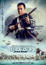 「スター・ウォーズ」最新作、『ローグ・ワン /スター・ウォーズ・ストーリー』(12月16日)チアルート・イムウェ(ドニー・イェン)(C) 2016 Lucasfilm Ltd. All Rights Reserved.