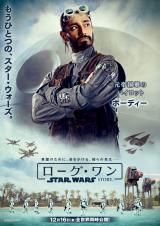 「スター・ウォーズ」最新作、『ローグ・ワン /スター・ウォーズ・ストーリー』(12月16日)ボーディー・ルック(リズ・アーメッド)(C) 2016 Lucasfilm Ltd. All Rights Reserved.