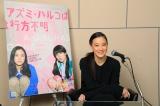 『蒼井優のオールナイトニッポン GOLD〜映画「アズミ・ハルコは行方不明」SP〜』が放送に