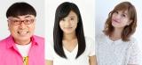 「ホリNS火曜祭2016」に出演する(左から)イジリー岡田、小島瑠璃子、大島麻衣