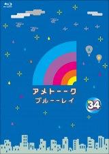 現在発売中の『アメトーークBD(ブルーレイディスク)』vol.34