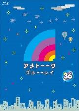 現在発売中の『アメトーークBD(ブルーレイディスク)』vol.36