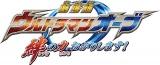 『劇場版 ウルトラマンオーブ 絆の力、おかりします!』2017年3月11日公開(C)劇場版ウルトラマンオーブ製作委員会
