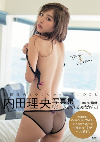 『だーりおといっしゅうかん』カバー画像(C)今村敏彦/週刊プレイボーイ