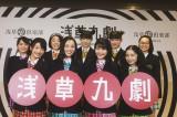 『浅草九劇』製作発表会見に出席したローファーズハイ!!