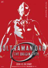 シリーズ最新作のスピンオフ『ウルトラマンオーブ THE ORIGIN SAGA』12月26日よりAmazonプライム・ビデオで独占配信(C)円谷プロ