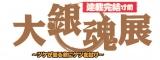 『銀魂展』のロゴ (C)空知英秋/集英社