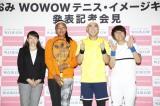 WOWOWテニス・イメージキャラクターに就任したプロテニスプレーヤー 大坂なおみ選手(左から2人目)。元プロテニスプレーヤーの杉山愛氏(左)、 コロコロチキチキペッパーズ