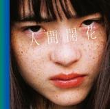初登場1位を獲得したRADWIMPSニューアルバム『人間開花』(初回盤)