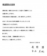 V6長野博&白石美帆が連名で結婚を報告 (C)ORICON NewS inc.