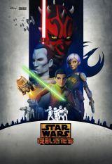 『スター・ウォーズ 反乱者たち シーズン3』キーアート(C)Disney (C) & TM 2016 Lucasfilm Ltd.