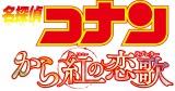 劇場版21作目『名探偵コナン から紅の恋歌(からくれないのラブレター)』ロゴ (C)2017 青山剛昌/名探偵コナン製作委員会
