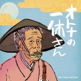 NHK・Eテレで放送中『オトナの一休さん オリジナル・サウンドトラック』12月21日発売決定。音楽は大友良英氏とMAREWREW(マレウレウ)が担当