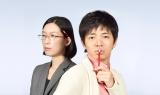 ドラマ版をオマージュ?スピンオフの主人公を演じる(左から)江口のりこ、和田正人 (C)日本テレビ
