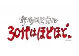3DVRで楽しめる宇多田ヒカルのネット番組『30代はほどほど。』番組ロゴ