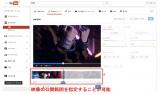 YouTubeトリミング機能を活用