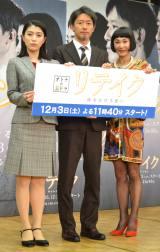 ドラマ『リテイク 時をかける想い』の制作発表に出席した(左から)成海璃子、筒井道隆、浅野温子 (C)ORICON NewS inc.