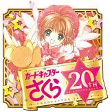 連載開始20周年の『カードキャプターさくら』新作アニメは2018年1月、NHKで放送決定(C)CLAMP・ShigatsuTsuitachi CO.,LTD./講談社