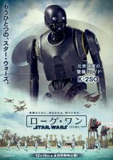 K-2SOのキャラクターポスター(C) 2016 Lucasfilm Ltd. All Rights Reserved.