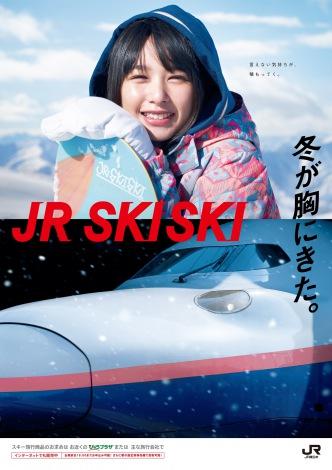 """『JR SKISKI』の""""ゲレンデ美女""""に決定した桜井日奈子"""
