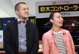 巨大コントローラーを使いゲーム対戦したカミナリの(左から)竹内まなぶ、石田たくみ (C)oricon ME inc.