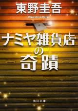 東野圭吾氏原作『ナミヤ雑貨店の奇蹟』