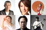 12月3日・4日、京都で開催された『KYOTO NIPPON FESTIVAL〜Autumn Leaves 2016〜』の出演者(上段左から)松本隆、若村麻由美、矢野顕子(下段左から)クミコ、藤舎貴生、上妻宏光