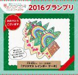 『夢のクリスマスケーキコンテスト2016』グランプリを受賞した平野愛実ちゃんの作品