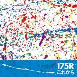 175Rが配信リリースした新曲「これから」