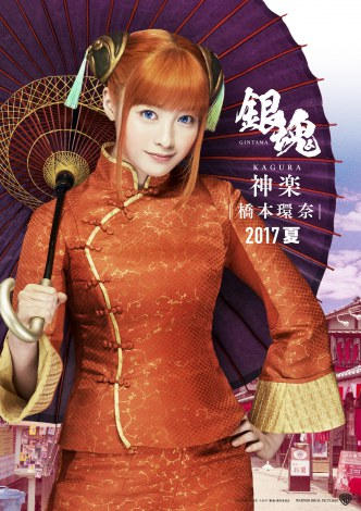 地毛をオレンジ色に染め上げた、チャイナ服姿の橋本環奈(神楽)