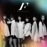 Flowerの13thシングル「モノクロ/カラフル」(来年1月11日発売)通常盤