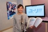 織田信成がフィギュアスケートアニメ『ユーリ!!! on ICE』第11話(12月14日放送)に本人役でゲスト出演(写真提供:テレビ朝日)