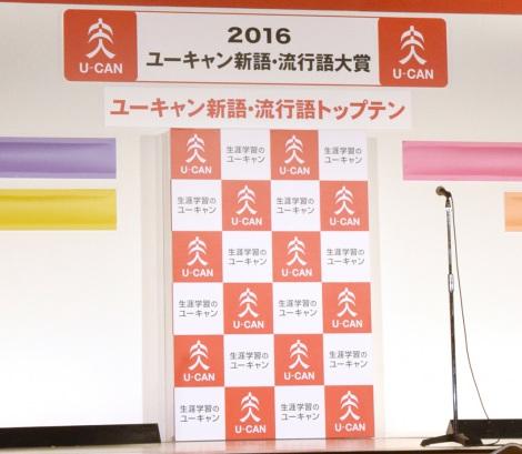 『2016 ユーキャン新語・流行語大賞』が発表 (C)ORICON NewS inc.