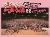 ケツメイシの15周年ライブDVD『15th Anniversary「一五の夜」〜今夜だけ練乳ぶっかけますか?〜』
