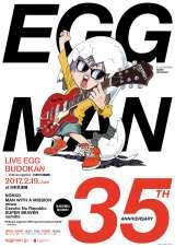 日本武道館で行われる「eggman 35周年大感謝祭」(イラスト=浦沢直樹氏)