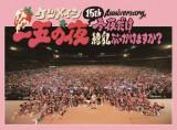 ケツメイシの15周年ライブDVD『15th Anniversary「一五の夜」〜今夜だけ練乳ぶっかけますか〜』