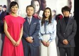 NHK・BSプレミアムのドラマ『女の中にいる他人』の試写会に出席した(左から)板谷由夏、尾美としのり、瀬戸朝香、石黒賢 (C)ORICON NewS inc.