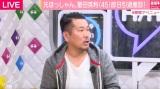 元ほっしゃん。星田英利の引退騒動の裏を明かしたFUJIWARAの藤本敏史(C)AbemaTV