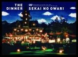 SEKAI NO OWARIのライブDVD『The Dinner』(来年1月11日発売)