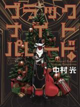 中村光氏の最新作『ブラックナイトパレード』コミック第1巻(C)中村光/集英社