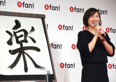 書道を披露した広末涼子=楽天『R fan!』新CM記者発表会 (C)ORICON NewS inc.