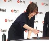 書道を披露した広末涼子 (C)ORICON NewS inc.
