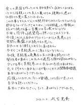 成宮寛貴の直筆コメント (C)ORICON NewS inc.
