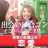 理想の結婚への出会い方は「恋愛・お見合い・合コン」どれがイイ? (C)ORICON NewS inc.