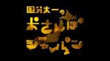 フジテレビ系『国分太一のおさんぽジャパン新7大グルメSP』に城島茂が登場 (C)フジテレビ