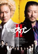 『新宿スワンII』は2017年1月21日公開 (C)2017「新宿スワン�U」製作委員会