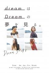 Dream初のエッセイ『dreamはDreamの夢を見る。』(幻冬舎)
