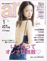 『ar』1月号表紙(主婦と生活社)